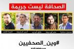 """Wartawan Palestina jadi target utama Undang-Undang """"Cybercrime"""".jpg"""
