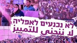 Gerakan sosial Yahudi ''Standing Together'' gelar demonstrasi menentang hukum Negara Bangsa Yahudi