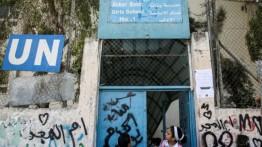 Negara-negara Teluk dan Uni Eropa berkontribusi dalam mengurangi krisis anggaran UNRWA