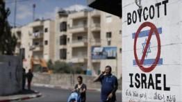 Liga Arab serukan boikot perekonomian Israel