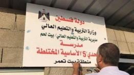 Organisasi permukiman di Bethlehem ajukan gugatan penghancuran sebuah sekolah Palestina